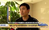 海陵公安严查出租房屋信息登记 近40名房东被罚
