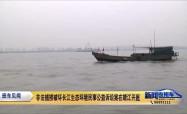 非法捕撈破壞長江生態環境民事公益訴訟案在靖江開庭