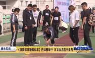 《國家體育鍛煉標準》達標賽舉行 三百余名選手參與