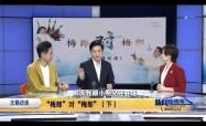 """王娟訪談:""""梅郎""""對""""梅郎""""(下)"""
