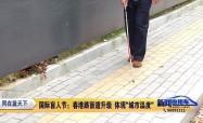 國際盲人節:春港路盲道升級 體現 城市溫度
