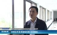 高港新聞2019-10-12HD