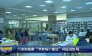 """市政協視察""""書香城市建設""""并座談協商"""