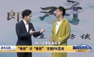 梅郎對梅郎 京劇PK昆曲