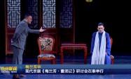 梅蘭芳華  現代京劇《梅蘭芳·蓄須記》研討會在泰舉行
