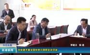 高港新聞2019-10-15HD