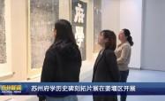 蘇州府學歷史碑刻拓片展在姜堰區開展