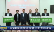市行政审批局在中信银行设立企业登记注册全程电子化服务站