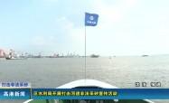 高港新聞2019-10-07HD