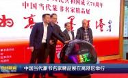 中國當代篆書名家精品展在高港區舉行