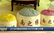 2019中国汤包美食文化节在靖江开幕