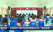 """市拘留所与泰州技师学院联合开办""""雨润课堂"""""""