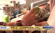 德耀中华·公民道德建设故事(2006)十四年悉心照顾大伯  仨侄女胜似亲闺女