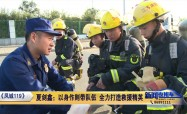 《凤城119》夏剑鑫:以身作则带队伍 全力打造救援精英