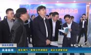 高港新闻2019-11-16HD