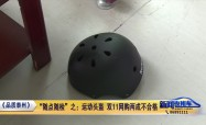 """""""随点随检""""之运动头盔 双11网购两成不合格"""