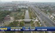 """污染防治在攻坚·""""263""""在行动  高港刁铺街道:""""三张网+三张单"""" 守护水清岸绿"""