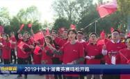 2019十城十湖菁英赛鸣枪开跑