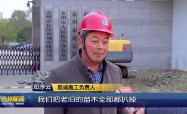 """""""城建惠民""""在行动  机关事业单位:拆墙透绿 还绿于民"""