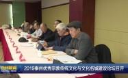 2019泰州优秀宗教传统文化与文化名城建设论坛召开