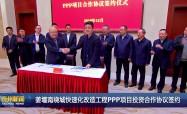姜堰南绕城快速化改造工程PPP项目投资合作协议签约