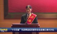 """""""十行百星""""先进事迹巡回报告会走进靖江泰兴兴化"""
