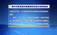 泰州市新型冠狀病毒感染的肺炎疫情通報(6)