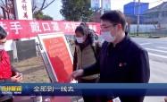 打贏疫情防控阻擊戰  泰州各地農村:黨員奮戰防控一線   守護群眾健康安全