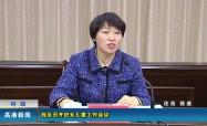 高港新聞2020-01-07HD