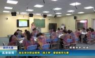 """2020.1.8我區舉辦職業教育""""揚工杯""""課堂教學大賽"""