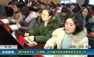 高港新聞2020-01-18HD