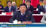 高港新聞2020-01-06HD