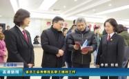 高港新聞2020-01-10HD