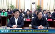 高港新聞2020-01-11HD