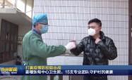 打贏疫情防控阻擊戰  姜堰張甸中心衛生院:15支專業團隊守護村民健康