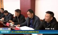 高港新聞2020-01-16HD