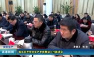 高港新聞2020-01-14HD
