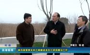 高港新聞2020-01-15HD