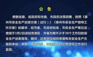 高港新聞2020-02-29HD