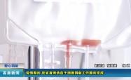 2020.3.31疫情期間 我省首例造血干細胞捐獻工作順利完成