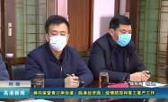 高港新聞2020-03-03HD