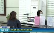 高港新聞2020-03-02HD