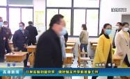 高港新聞2020-03-28HD