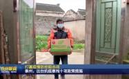 泰州:出臺抗疫惠殘十項政策措施