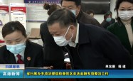高港新聞2020-03-26HD