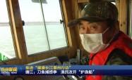 """靖江:刀魚捕撈季  漁民改開""""護漁船"""""""