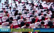 高港新聞2020-03-24HD