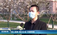 高港新聞2020-03-27HD