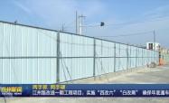 """江州路改造一期工程項目:實施""""四改六""""""""白改黑""""   確保年底通車"""