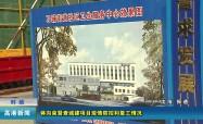高港新聞2020-03-06HD